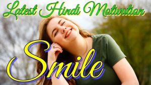 SMILE motivational video in Hindi | best smile quotes, inspirational speech for success in life