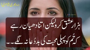 Sad Poetry | Urdu 2 Line Poetry | Hindi Sad Love Poetry | Urdu Poetry | 2 Line Best Poetry