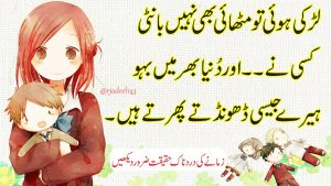 Sad Reality of Life | Heart Touching Quotations in Urdu | Hindi Quotes | Life Changing Quotes