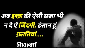 Sad Shayari || New Shayari || Sad Shayari in Hindi || Shayari on Life || Best Shayaris