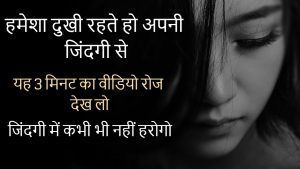 Sad and Emotional Heart Touching Quotes – Inspiring Quotes in Hindi – Peace Life Change