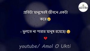 Sad fb status bangla 2020 💔 part 4 | Love Story | Emotional video | Amol O Ukti