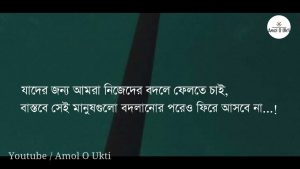 Sad fb status bangla 2021 💔 | Sad | Love Story | Emotional Shayari | Amol O Ukti