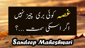 Sandeep Maheshwari Thoughts about Life | Best Motivational Quotes in Urdu/Hindi | Positive Quotes