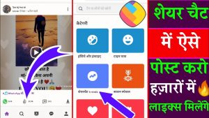 ShareChat Me Post Kaise Kare? | How to post in share chat | ShareChat Me Hastags Kaise Lgaye,