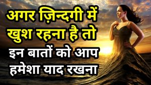 Soulful very Powerful Best amazing Heartbreak Quotes | Best Motivational speech in Hindi New Life