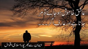 Spiritual & Reality Quotes in URDU || Quotes on Faith in HINDI || اقوالِ زریں اردو