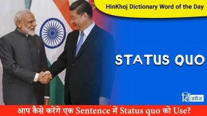 Status quo In Hindi – HinKhoj –  Dictionary