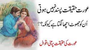 True Quotes About Love | Best Urdu Quotes | Most Inspirational Quotes | Impressive Hindi Quotes