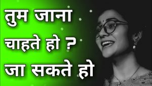Tum Jana Chahte Ho..? Ja Sakte Ho || Poetry By Nidhi Narwal || New Poetry