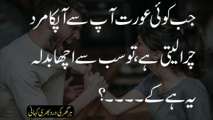 Urdu Quotations about Life | Hindi Sad Love Quotes | Life-Changing Video| Urdu Aqwal e Zarin