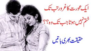 Urdu Quotes | Heart Touching Quotes | Short Hindi Quotes | Good Morning Quotes | Urdu Golden Words