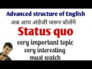 Use of Status quo in English | How to speak Fluent English | spoken English by Alam.