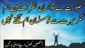 Very Emotional Quotes in Urdu | Life Changing Quotes | Inspiration Quotes Hindi
