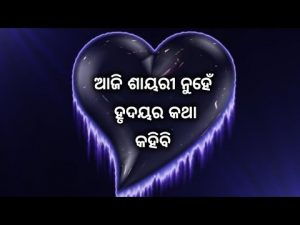 Very beautiful love feelings quotes for girls | beautiful love shayari | odia love shayari |
