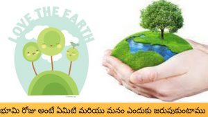 What is Earth day in Telugu | why we celebrate it in Telugu | Earth day 2021 in Telugu | Kiran Varma