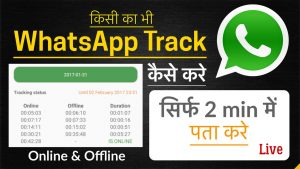 WhatsApp track online or offline || How to Track WhatsApp to anyone | Technical Family