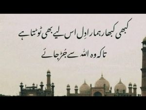 golden words | precious quotes in urdu | aqwal e zareen | beautiful quotes collectios in urdu hindi