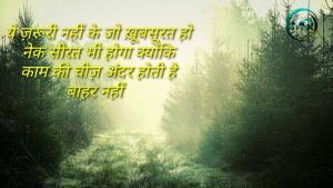motivatinal quotes| best motivatinal quote| Life Quotes in Hindi| motivatinal msg