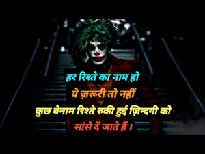 motivational joker quotes in hindi ll Joker quotes about reality of life ll zindagi ki soch