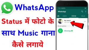 whatsapp status me photo ke sath song kaise lagaye | how to add music with photo in whatsapp status