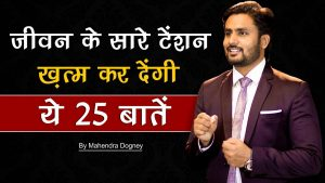 world best motivational video    best motivational quotes in hindi By mahendra dogney