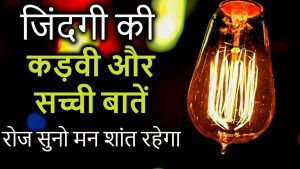 कड़वी और सच्ची बातें – Heart Touching Quotes in hindi – Inspiring Quotes – Peace Life Change