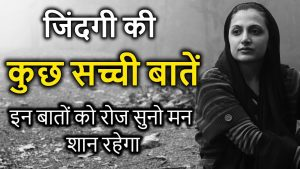 जिंदगी की कुछ सच्ची बातें – Heart Touching Quotes in Hindi – Inspiring Quotes – Peace Life Change