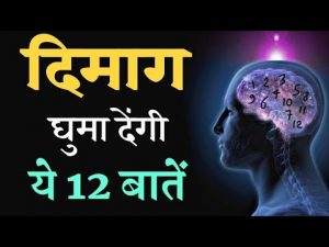 ये 12 बातें याद रखना | Best motivational quotes in hindi for success in life | motivational video