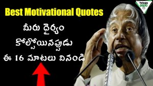 16 Life Changing Inspirational Quotes   Amazing quotes   Best Motivational Quotes in Telugu