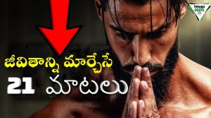 21 life changing quotes |Amazing quotes and thoughts | Best Motivational speech in Telugu