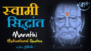 #336 Swami Ke Siddhant Marathi Helpful Quotes   Best Motivation Thoughts By Swami   Spirituality