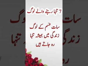 7 qism ky log tanha Reh Jaty hein | best quotes on lonliness | #short