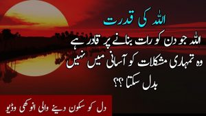ALLAH Ki Qudrat Quotes in Urdu | Best Collection of islamic Quotes in Urdu | Heart Touching Quotes