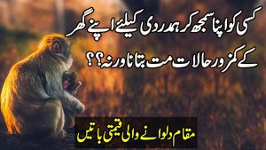 Amazing Urdu Quotes | Quotes About Life | Best Powerful Motivational Hindi Quotes | Quotes Status