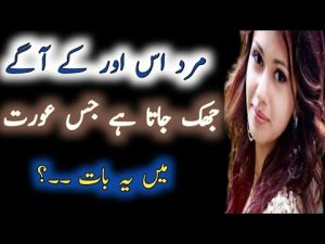 Aurat Kya Ha | Best urdu quotes about Women | Heart touching quotes | Quotes about She is my life