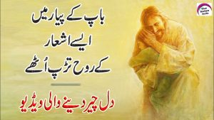 Baba Jani : Most Emotional Quotes About Father | Best Poem On Father (Baap Poetry) Sad Father Quotes