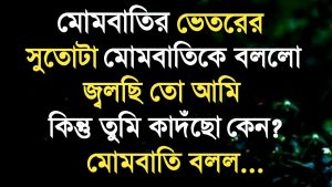 Best Heart touching motivational and love quotes in Bangla ।। Heart touching status in Bangla