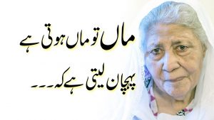 Best Maa Quotes l Beautiful Poetry On Mother In Urdu l Quotes On Mother l Mother's Day 2020