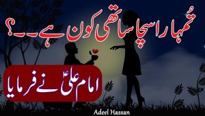Best Quotes| Best Quotes about life| Hazrat Ali R.A Amazing Quotations about Life| Urdu Hindi Quote|
