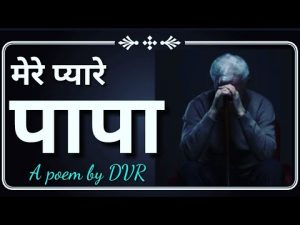 Father's Day special I Hindi poem by motivation by DVR । Hindi poetry on father I poem on father