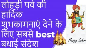 Happy lohri wishes Images, quotes, Status, Greetings, SMS / lohri di lakh lakh vadhaiyan in english