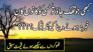 Heart Touching Quotes On Life | Quotes In Urdu | Best Collection Of Urdu Quotes | Quotes On Love |