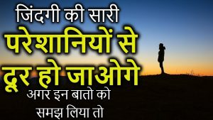 Heart Touching Quotes and Kadve sach in Hindi – Motivational Quotes – Peace Life Change