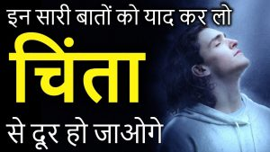 Heart Touching Thoughts In Hindi – Inspiring Quotes in hindi – Quotes of Life – PLC
