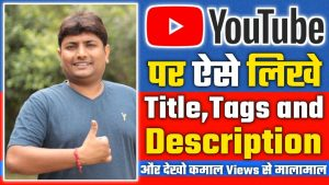How To Write Best Title, tags, Description For Youtube Video | Youtube Seo Tips Hindi