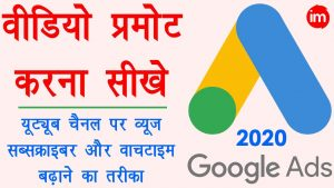 How to Promote YouTube Video on Google Ads 2020 – youtube views kaise badhaye – Google Ads Guide