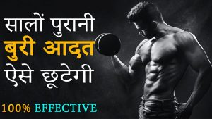 How to Quit Bad Habits   Hindi Motivational Video by JeetFix   Life Changing Powerful Motivation