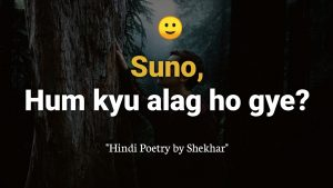 Hum kyu alag ho gye?💔 | HINDI POETRY for an incomplete Love Story | Poetry