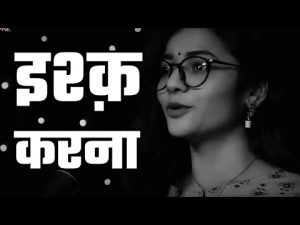 Ishq Karna Poetry By Nidhi Narwal || Nidhi Narwal New Poetry Status || GIE Official ||